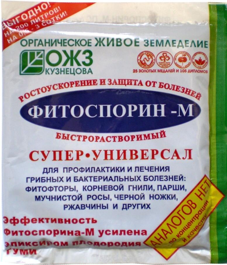 Фитоспорин от болезней редиса