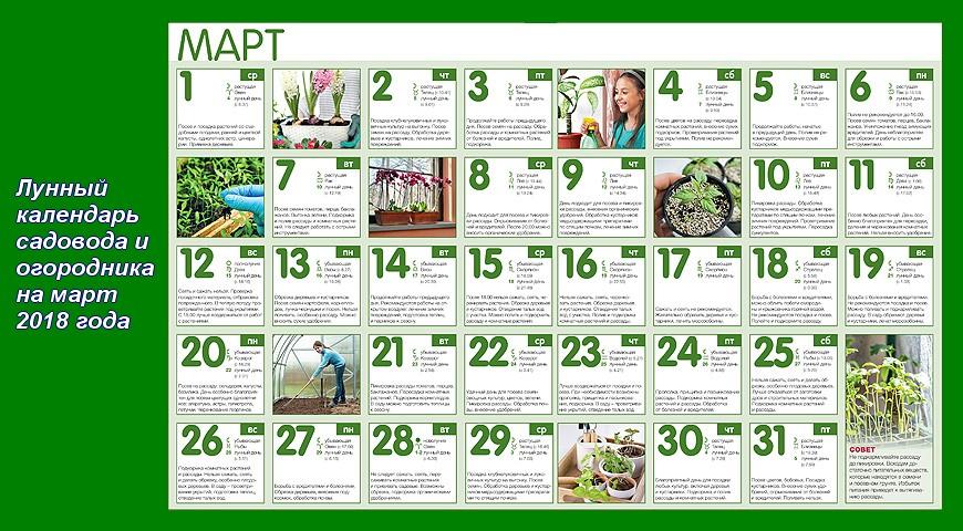 Lunnyy-kalendar-na-mart-2018