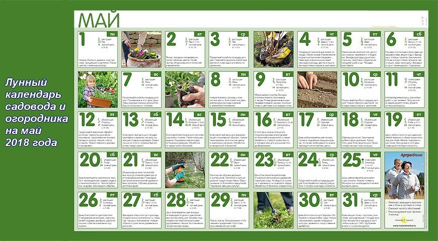 Lunnyy-kalendar-na-may-2018