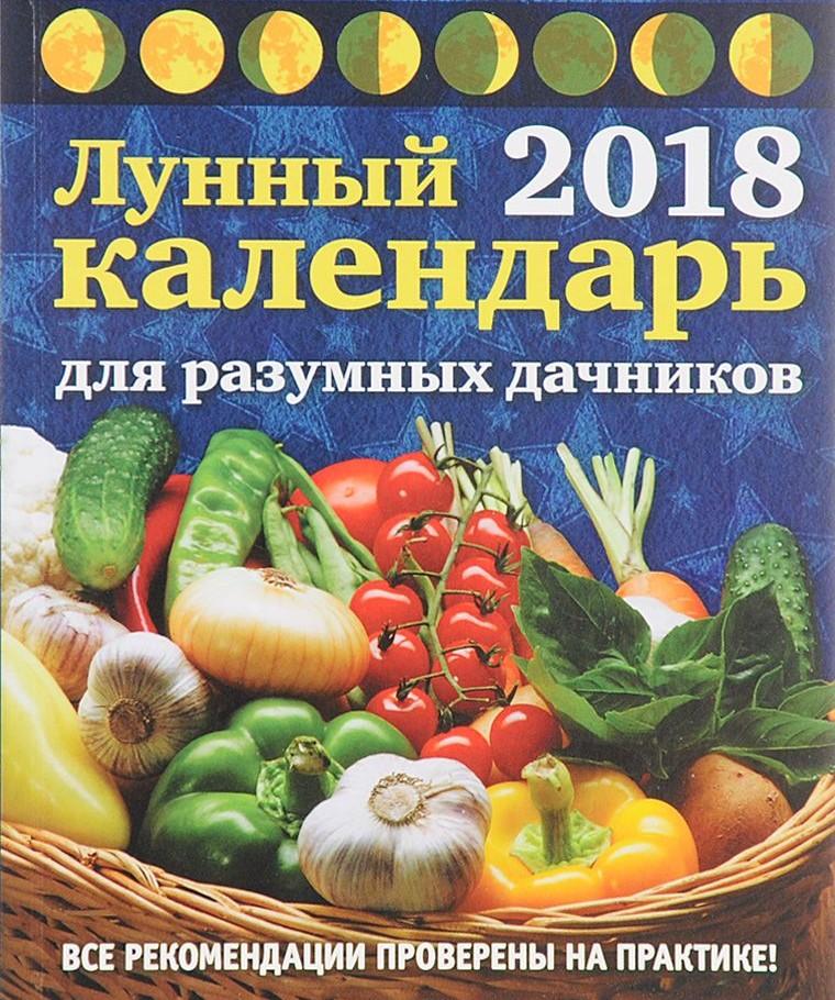 Лунный календарь огородника 2018